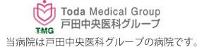 当病院は戸田中央医科グループの病院です。