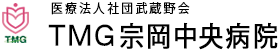 TMG 戸田中央医科グループ